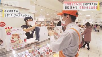疫情重創日本餐飲業 百貨推出美食外帶服務搶客