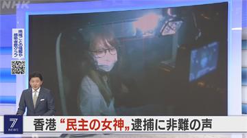港警抓周庭 日本媒體高度關注