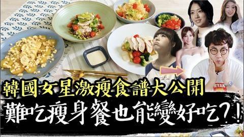 韓女團減肥餐不再難吃!「2食材」自製白醬 主廚:瘦身也能吃的不可憐