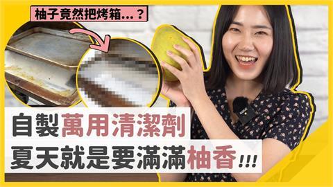 柚子皮別亂丟!達人分享5種DIY清潔法 這點竟超實用