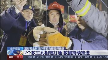 山東金礦爆炸22人受困救援持續 工人傳回紙條求援