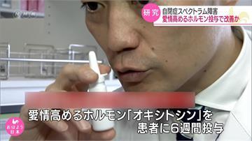 「自閉症」有藥醫?日本研究「催產素」助人際交流
