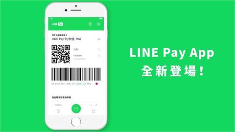 快新聞/LINE Pay中午大當機無法付款 一卡通致歉:如有誤扣將處理