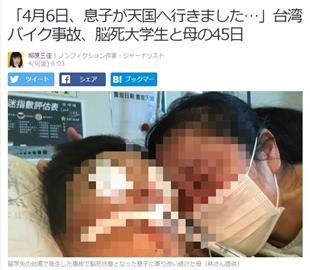19歲日籍台大生北宜遇禍!重機男「死亡不起訴」母淚捐眼角膜求真相