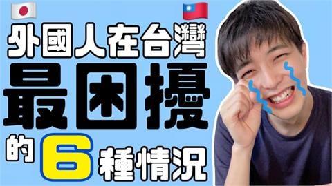 日本型男盤點台灣文化「這6點日人超難懂」 驚呼:到底是啥款?