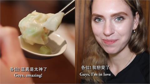 台灣小籠湯包太銷魂!俄正妹一口咬下直呼「戀愛了」決定投書家鄉媒體