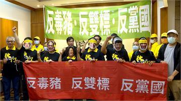 秋鬥遊行11月22日上街   反毒豬、反雙標、反黨國