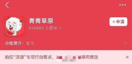 快新聞/中國政府一禁再禁! 豆瓣追星群組被不限期「停用整改」