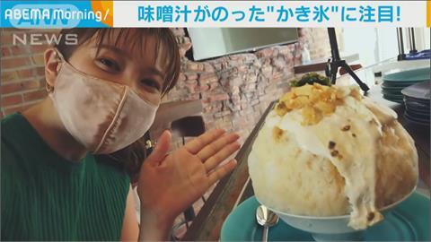 挑戰你的味蕾!日本推「味噌剉冰+油豆皮」、「納豆剉冰+紫蘇醬」