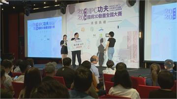 國網3D動畫全國大賽在高雄 新增AVR組「角逐100萬及優勝獎盃」