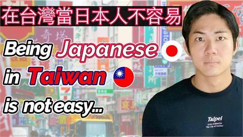 日本人在台生活不容易?他曝「無法與人溝通」 曾一度不想出門