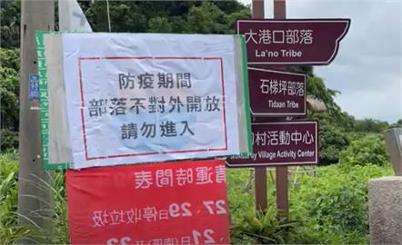 快新聞/防疫期間別出門! 花蓮豐濱鄉港口、靜浦部落宣布暫停對外開放