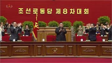 北朝鮮勞動黨大會謝幕 金正恩加強核武、稱美是最大敵人