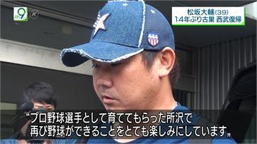 39歲松坂大輔不退休 重返西武老東家