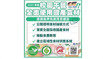 快新聞/明年起營養午餐全面使用國產食材 陳吉仲:讓孩子安心成長