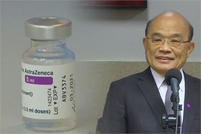 快新聞/AZ疫苗22日開打 蘇貞昌親口證實:明天率先施打