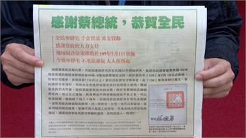 聲援徐國勇?民間社團登半版廣告感謝蔡總統與內政部