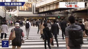 不想上班!日本10天黃金週結束 民眾得「收假症候群」