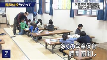 小朋友延後開學反而聚集到安親班 日本防疫措施恐無效