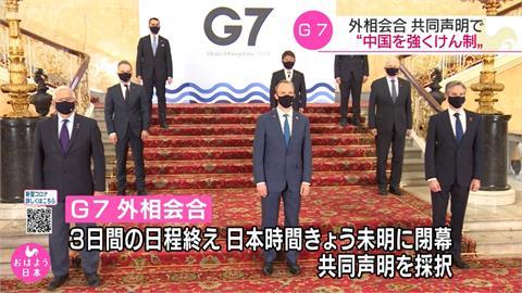 G7外長公報:挺台參與WHO、WHA 譴責中俄