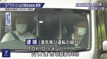 TOKIO山口達也再出包 東京酒駕追撞被逮