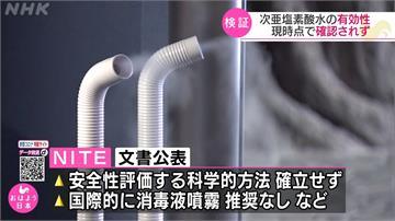 驚!日本檢測單位實驗發現 次氯酸水不具足夠消毒效果