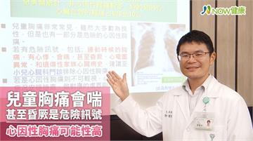 兒童胸痛會喘甚至昏厥是危險訊號 心因性胸痛可能性高