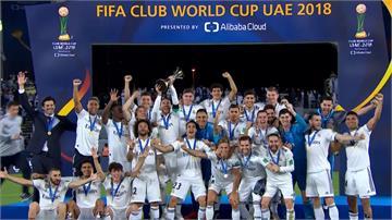 FIFA俱樂部世界盃決賽 皇馬4:1艾恩完成三連霸