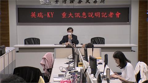 英瑞-KY中國廠無法償債 董事長翁文鍾親上火線說明