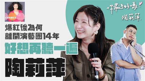 曾擊敗蔡依林奪冠!發首張專輯就淡出歌壇 陶莉萍揭「消失14年」原因