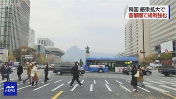 南韓首爾疫情惡化 首都圈宣布防疫升級
