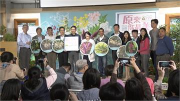 原來你最美! 林務局推106種台灣植栽