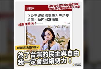 快新聞/被中國官媒《環球網》點名批無腦 王婉諭酸:「謝謝環球網關心...」