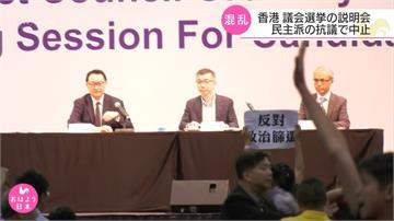 香港區議會選舉 民主派議員舉黑布抗議