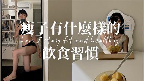 NanaQ自律再出招?推8點飲食習慣 「樹懶進食法」網驚:很佩服