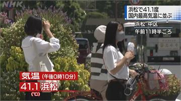 靜岡濱松破41.1度「史上最高溫」  埼玉9旬翁疑中暑身亡