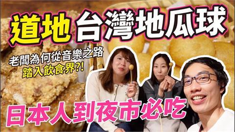 超想念台灣!日本妹1年沒來台旅遊 吃雞排讚:這就是夜市的味道