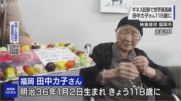 日本118歲人瑞嬤喜慶生 最愛巧克力跟碳酸飲料