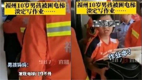10歲男童受困電梯40分鐘超淡定 消防員開門見他「寫作業」全傻眼