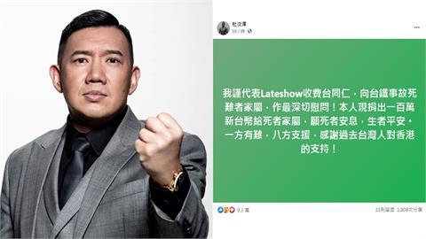 太魯閣號出軌/杜汶澤捐款一百萬「感謝過去台灣人對香港的支持」