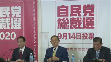 日本自民黨黨魁大選開放登記 勝選人篤定成下任日本首相