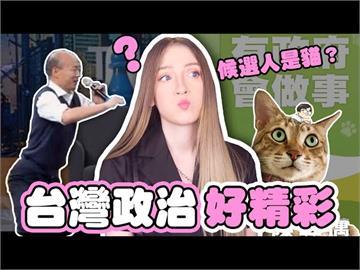 台灣政治好有趣?「貓看板、膝蓋走路」驚呆美國正妹 網笑:這就是民主