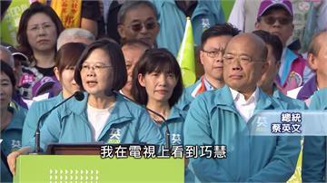 蔡總統感性致詞道謝 蘇貞昌、蘇巧慧落淚