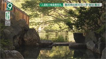 日櫪木溫泉區推定期篩檢 泡湯稅將調漲