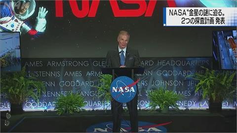 睽違30多年再訪金星!NASA宣布新探險計畫