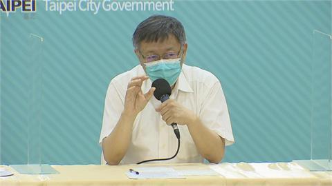 台北市防疫升級 下午3時記者會說明
