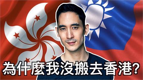 爸爸是港人為何還搬來台灣?混血帥模:對香港而言我就是外國人