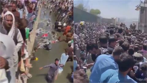 憂恐攻再襲!喀布爾機場再湧數千民眾 擁擠逃難畫面曝光