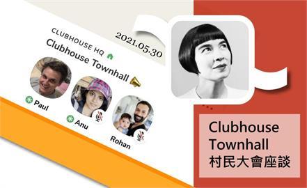 3C/Clubhouse 宣佈「今夏前將取消邀請制,所有用戶可直接註冊使用」