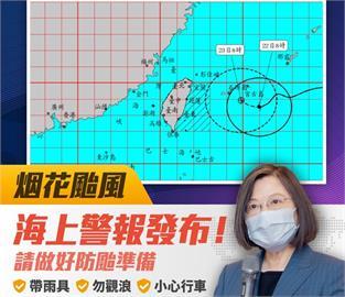 快新聞/「烟花」增強暴風圈逼近! 蔡英文喊話:防疫、防颱都要守住